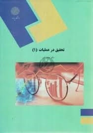 55 اسلاید آموزشی خلاصه کتاب تحقیق در عملیات 1(پیام نور)