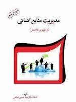 دانلود پاورپوینت ارزشیابی عملکرد کارکنان (فصل هشتم کتاب مدیریت منابع انسانی ابطحی)