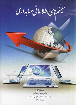 پاورپوینت فصل هشتم کتاب سیستم های اطلاعاتی حسابداری تالیف دکتر مهدی مرادی و نعیمه بیات