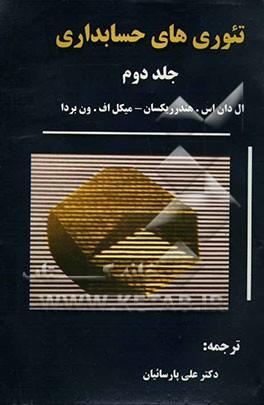 پاورپوینت فصل شانزدهم تئوری حسابداری هندریکسن جلد دوم